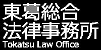東葛総合法律事務所
