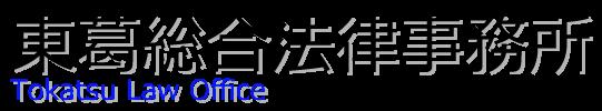 東葛総合法律事務所(とうかつそうごうほうりつじむしょ) | 松戸駅 西口徒歩3分の弁護士事務所 女性弁護士多数在籍 (離婚、相続、後見、交通事故、慰謝料、損害賠償請求、労働問題など)